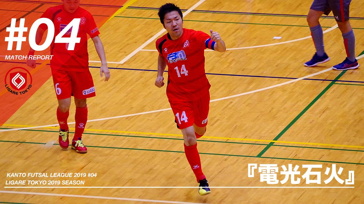マッチレポート:[関東1部]第4節 vs 湘南ベルマーレFCロンドリーナ