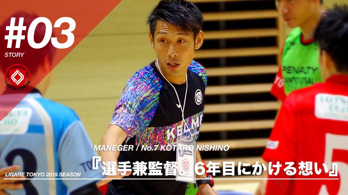 [リガーレ東京ストーリー]No.7 西野宏太郎