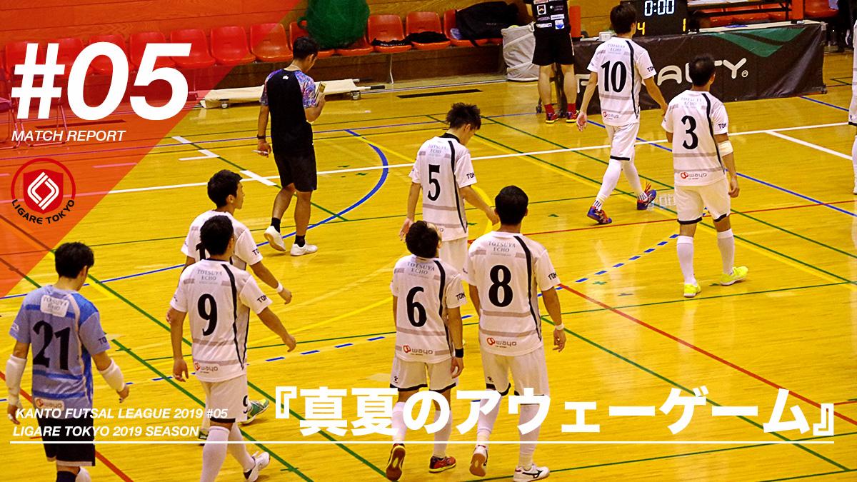 マッチレポート:[関東1部]第5節 vs カフリンガ東久留米