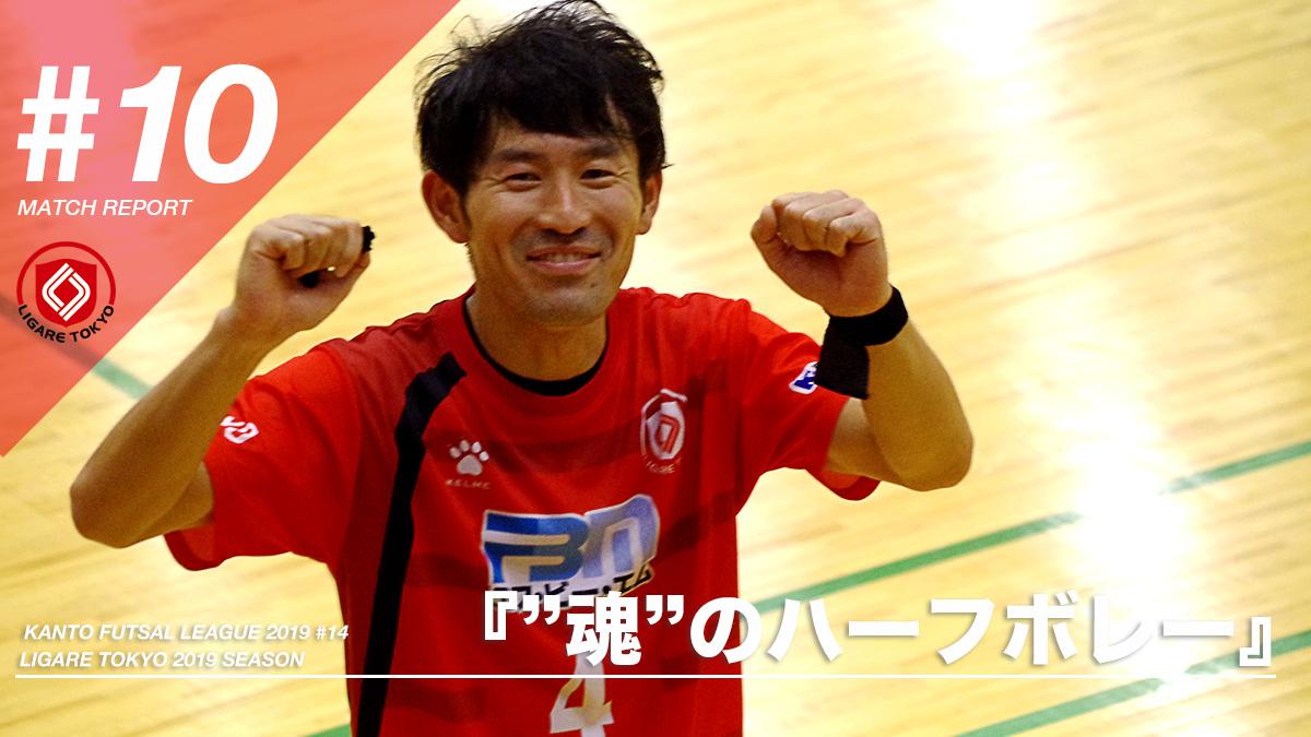 マッチレポート:[関東1部]第14節 vs  湘南ベルマーレFCロンドリーナ