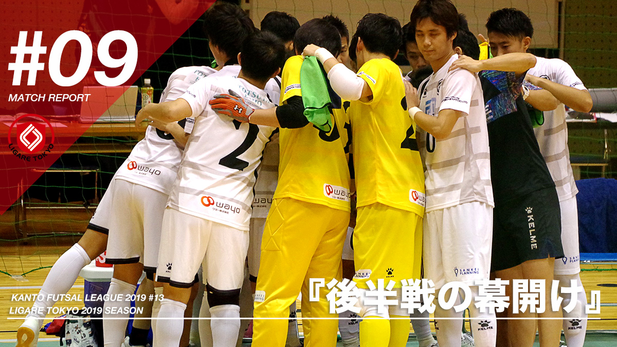 マッチレポート:[関東1部]第13節 vs ゾット早稲田FC