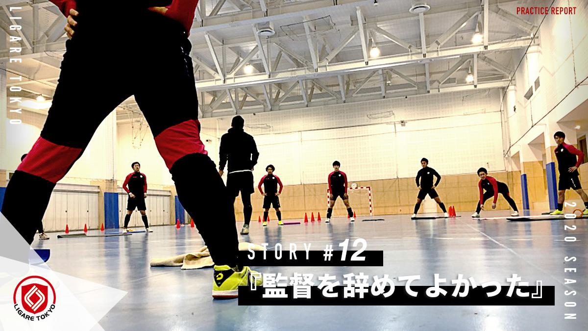 [ STORY ] リガーレ東京、2020シーズン始動。