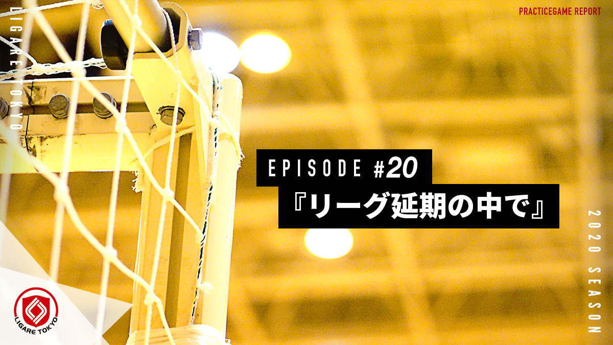 EPISODE #20 リーグ延期の中で